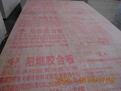 阻燃胶合板_AMT-阻燃胶合板 (7)