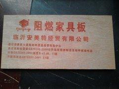 阻燃家具板_AMT-阻燃家具板 (1)